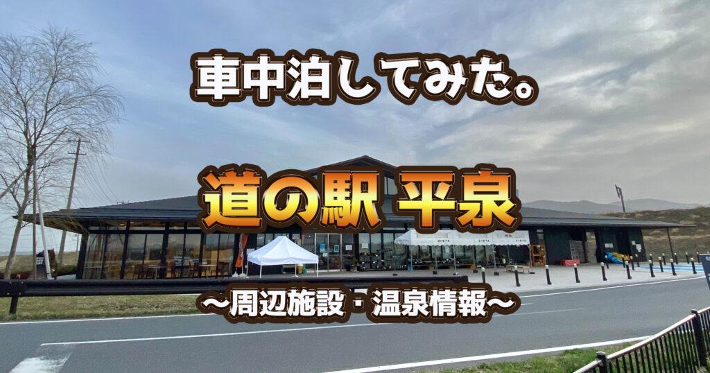 岩手県(道の駅平泉)で車中泊・温泉を満喫! キャンピングカー旅してみた〜2021〜