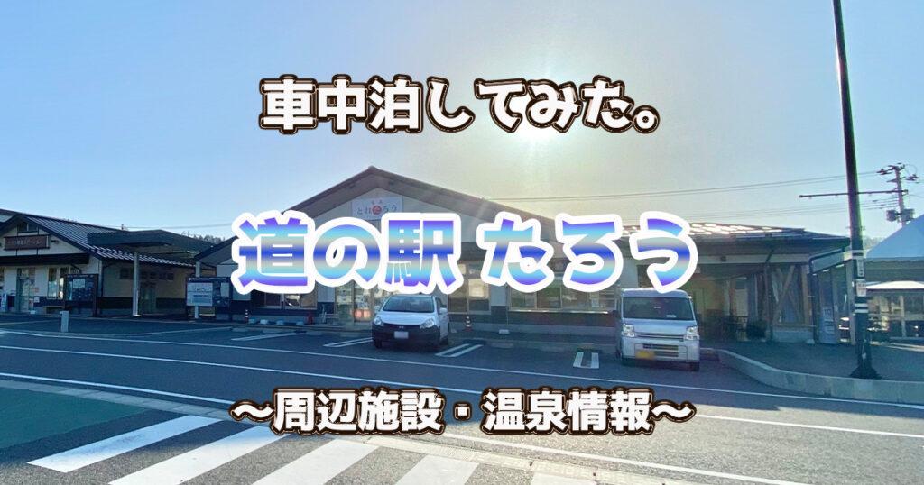 岩手県(道の駅たろう)で車中泊・温泉を満喫! キャンピングカー旅してみた〜2021〜