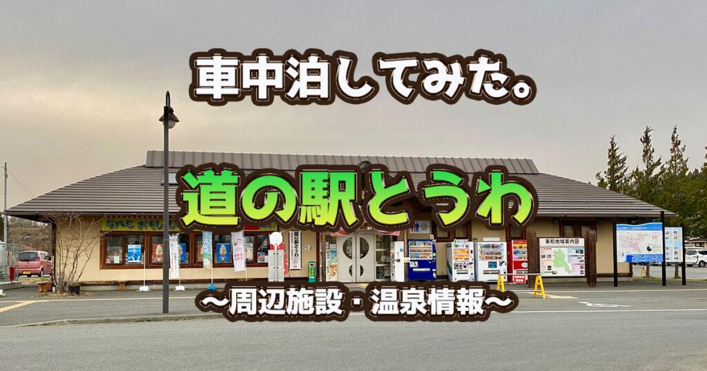 岩手県(道の駅とうわ)で車中泊・温泉を満喫! キャンピングカー旅してみた〜2021〜